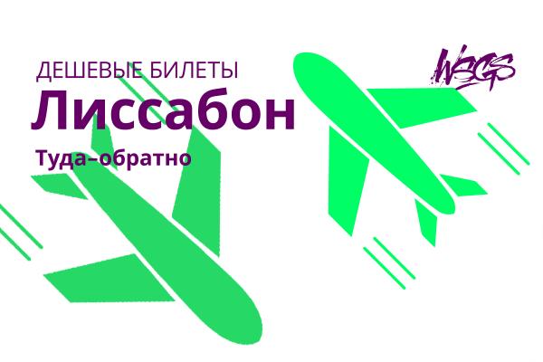 дешевые билеты до Лиссабона из Москвы и Санкт-Петербурга