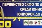 Первенство СКФО в Грозном