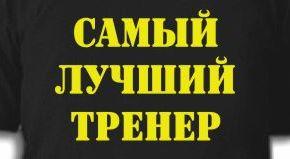 В Чечне выбрали лучших тренеров