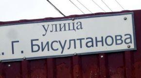 В Старой Сунже появилась улица Асланбека Бисултанова