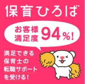 【保育ひろば(ネオキャリア)】の口コミ・評判