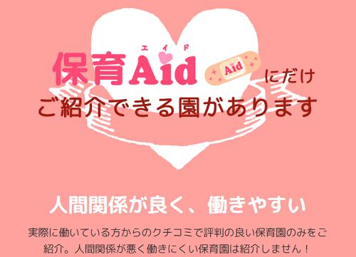【保育 エイド】の口コミ・評判