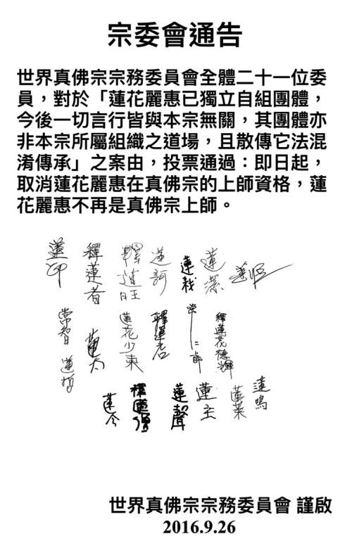 圖為宗委會通告p1128-07-01