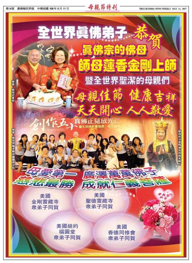 TBN1160-TAIWAN-P09a