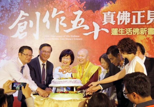 圖為師尊、師母與台灣南投縣長林明溱(左2)等貴賓共切慶賀蛋糕。 p1159-01-02