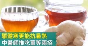 日本的北濱醫師在《養命「腎」為先》一書中,提供了2個愛護腸胃的小撇步 p1160-a6-05