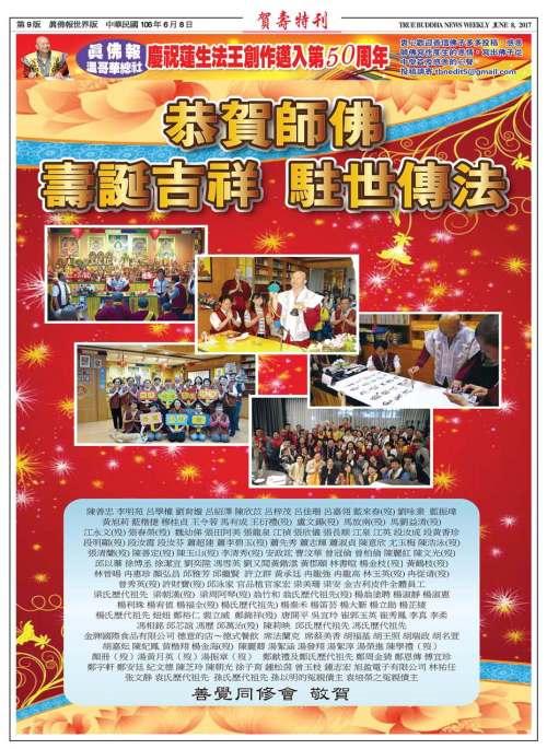 TBN1164-TAIWAN-P09