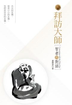圖為法王作家蓮生活佛盧勝彥第256冊文集《拜訪大師:智者的對話》書封面。p1167-16-01拜訪大師