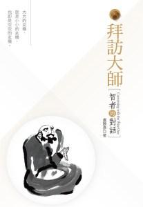 盧勝彥文集第256冊《拜訪大師》 p1167-a7-01拜訪大師