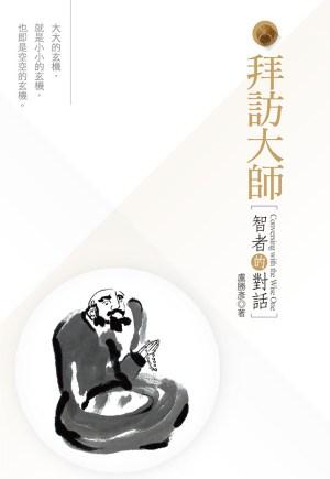 盧勝彥第256冊文集《拜訪大師:智者的對話》 p1169-07-02拜訪大師