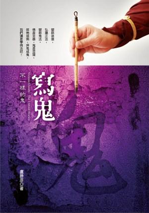 蓮生活佛盧勝彥第258冊文集《寫鬼:不一樣的鬼》新書封面 p1169-16-01寫鬼