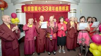 圖為師尊、師母舉杯祝賀菩提雷藏寺33週年慶。