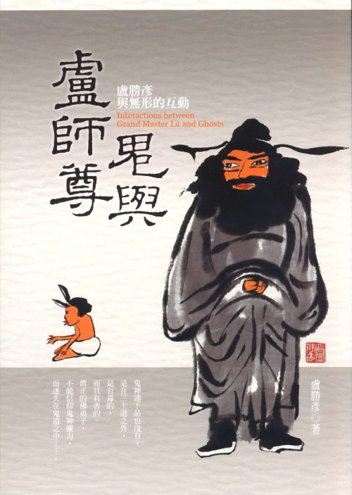 蓮生活佛盧勝彥文集第259冊《鬼與盧師尊──盧勝彥與無形的互動》新書封面