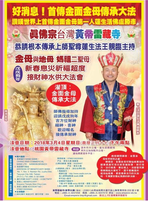 台灣黃帝雷藏寺TBN1181-TAIWAN-P07r