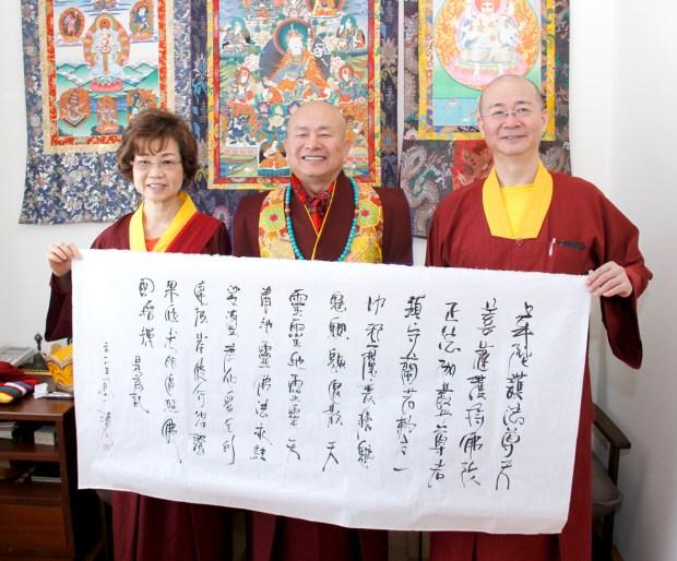 蓮生師佛賜墨寶給福佑雷藏寺後留影。圖左為蓮香師母,圖右為蓮真上師。