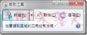 windows7Tool-2