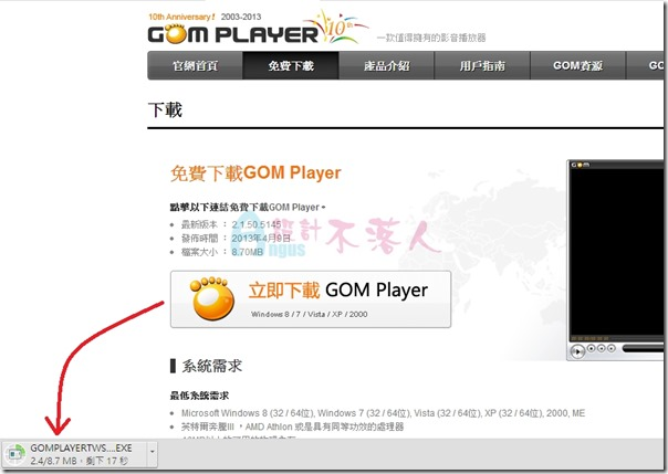 GOMPlayer-5