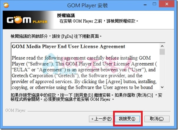 GOMPlayer-7