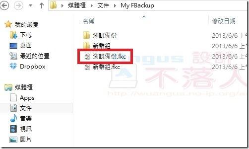 FBackup-10