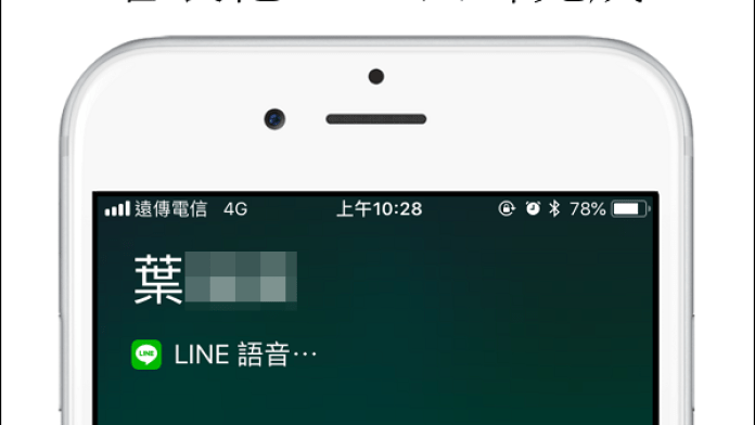 LINE鈴聲