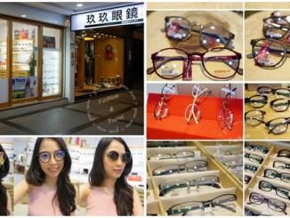 【時尚配件。眼鏡】玖玖眼鏡~擁有超多品牌Ray-Ban、Chloe、ARMANI、VERSACE 、CK、NIKE、Adidas、LIINTA @吳大妮