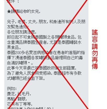 泰國罐頭遭滴愛滋血這是謠言,請勿再傳!真的太扯 @吳大妮。Annie