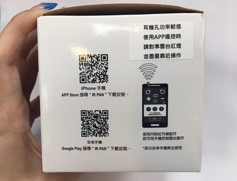 PANOCAT遥控電動雲台 IR-100