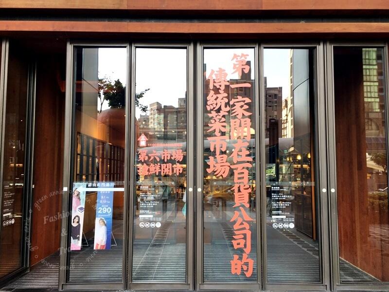 台中第六市場,將傳統市場搬進百貨公司~9/21正式開幕