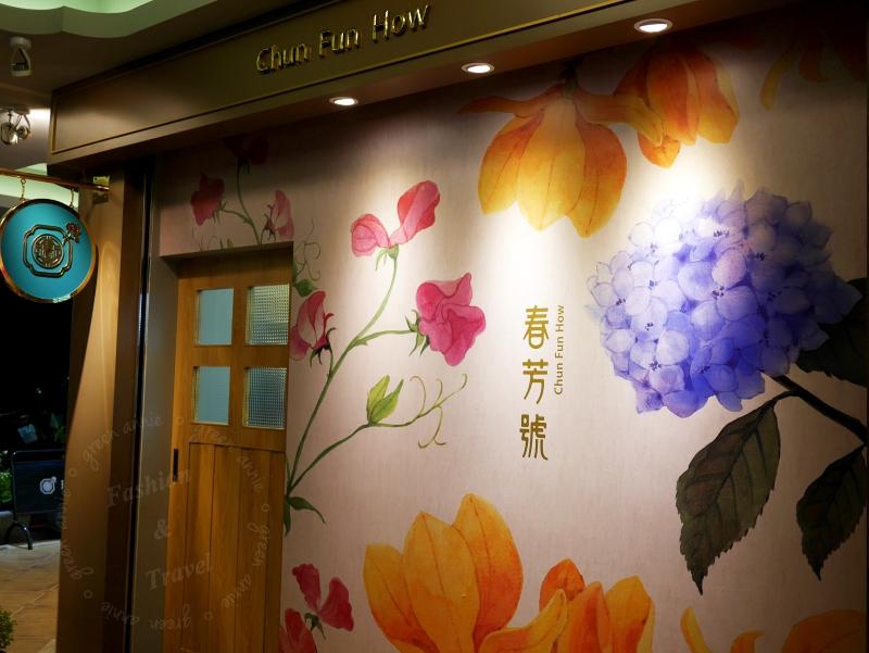 春芳號-台北內湖