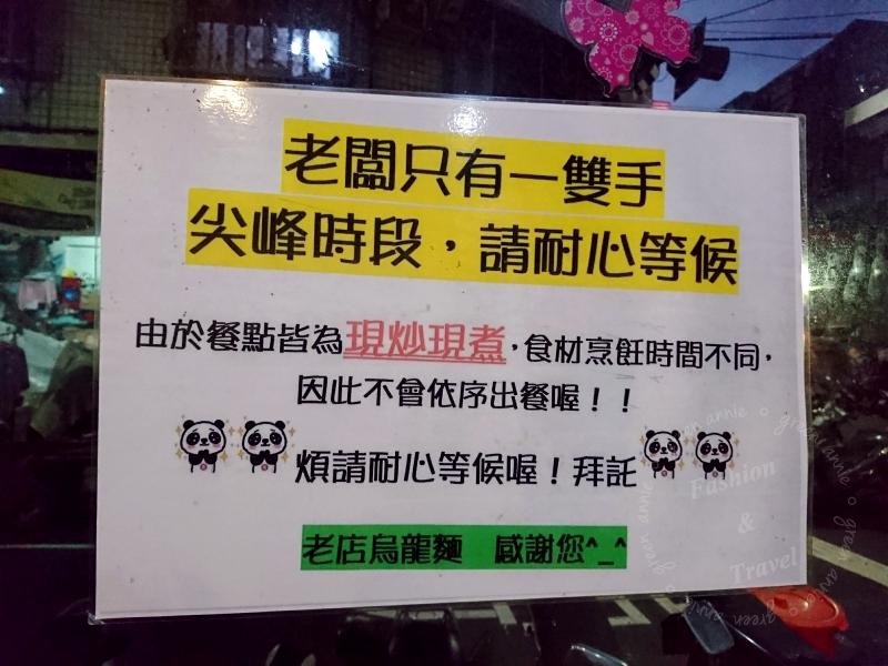 三重五華街必吃老店烏龍麵