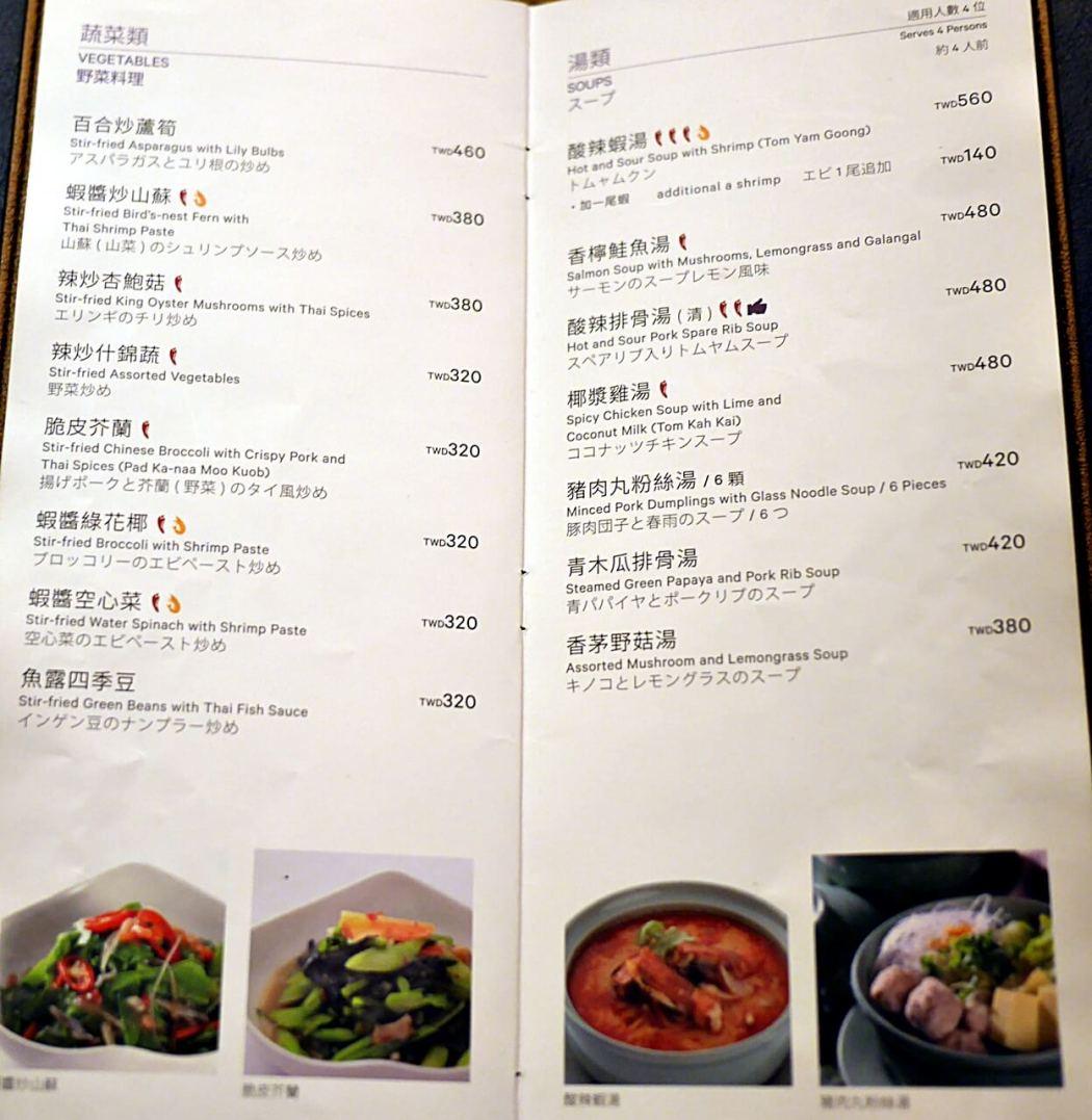 SUKHOTHAI菜單