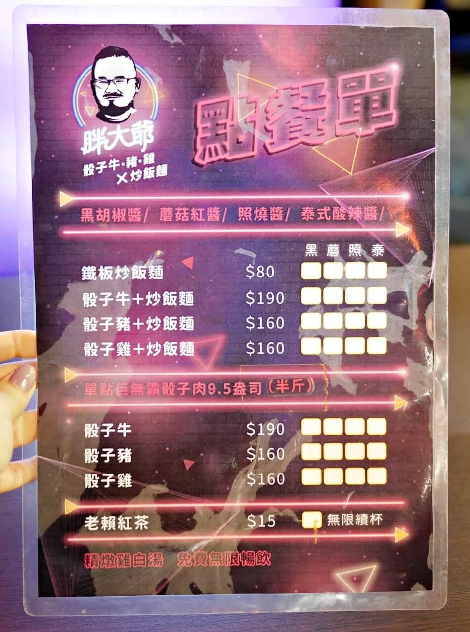 台中-胖大爺骰子牛x炒飯麵