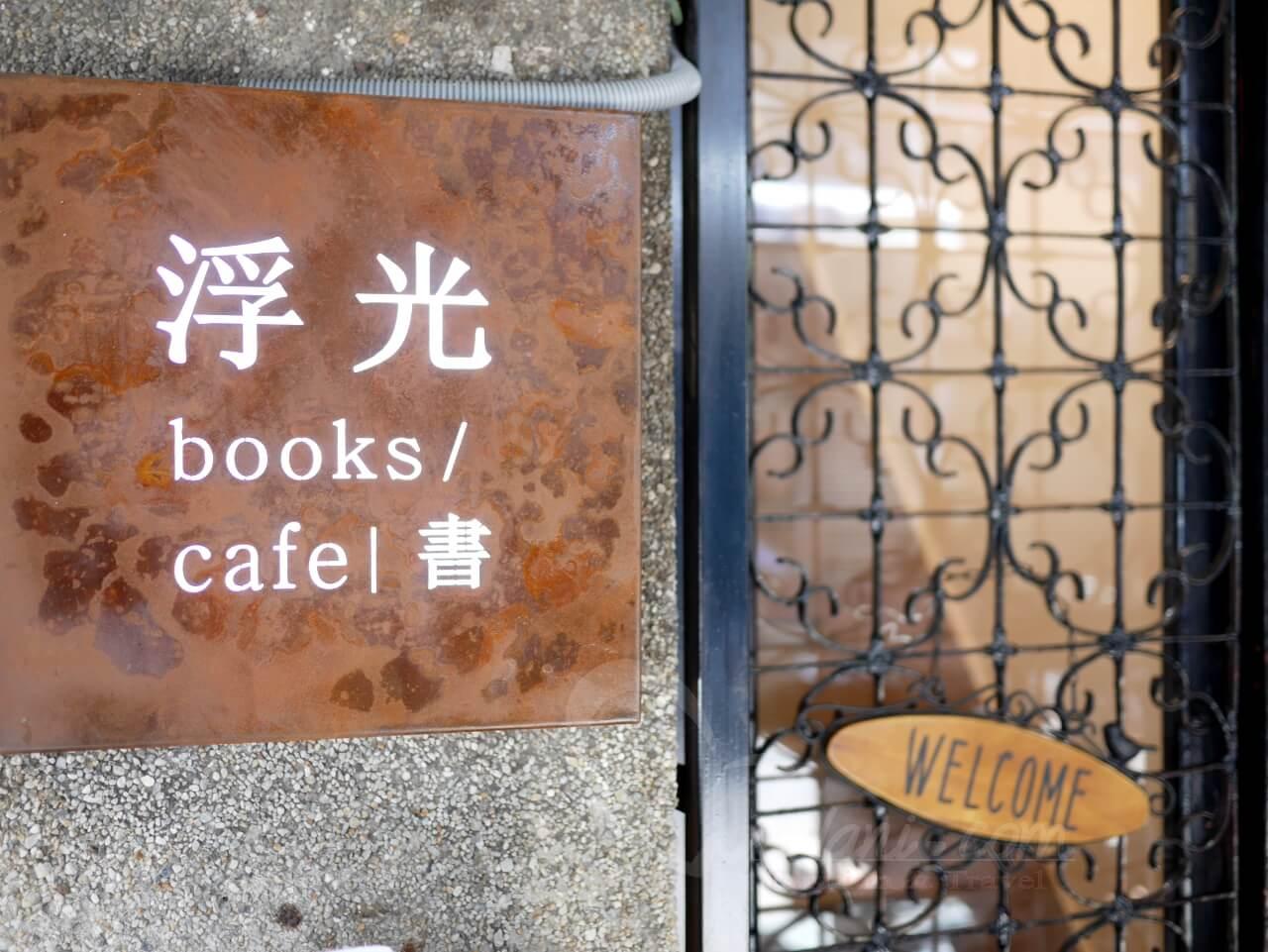 赤峰街浮光書店,隱身在懷舊老屋中的書香、咖啡香-台北咖啡廳