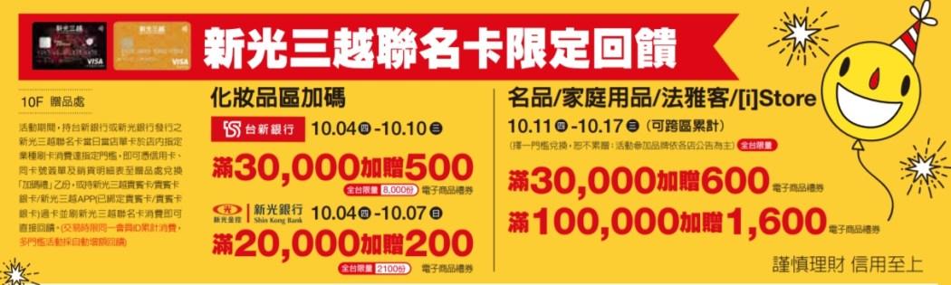 台中中港新光三越周年慶,女生必買內衣、彩粧,男生必買3C通通都有好折扣