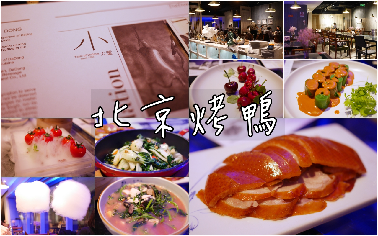 北京烤鴨推薦,小大董烤鴨皮脆不油膩,其它菜色好吃又有創意
