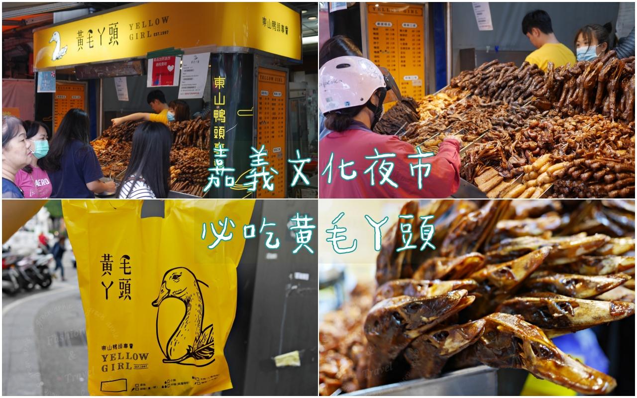 嘉義必吃:黃毛ㄚ頭。東山鴨頭|嘉義文化路夜市人氣美食