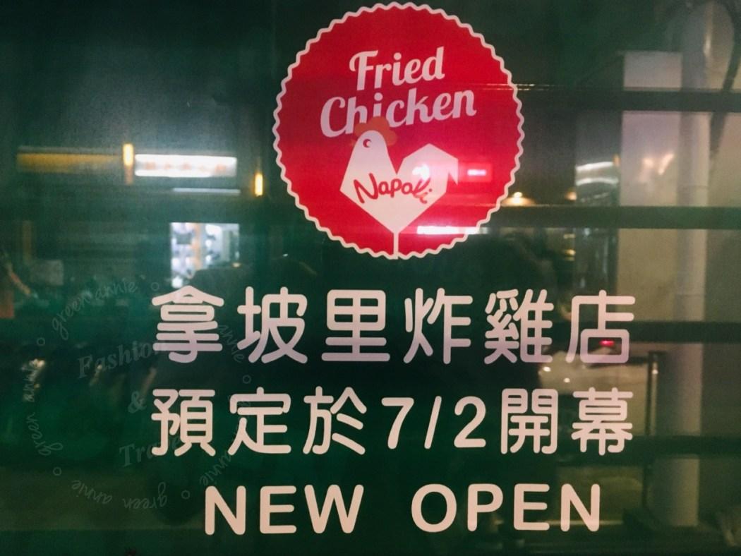 拿坡里炸雞