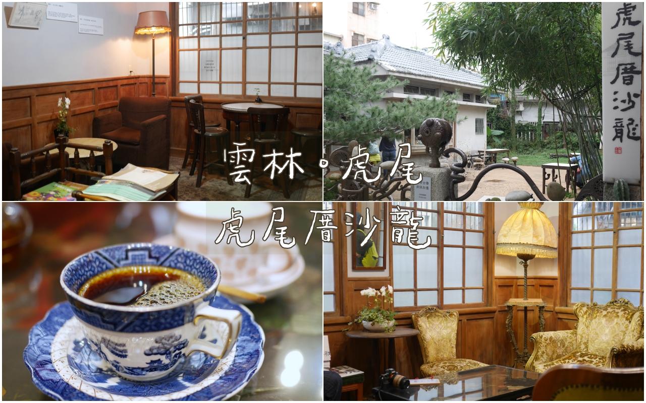 雲林咖啡廳:虎尾厝沙龍,老宅重生成獨立書店,也可以坐下來品嚐咖啡