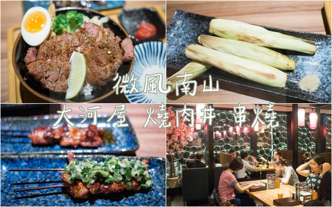 微風南山美食:大河屋燒肉丼串燒,價位合理餐點好吃