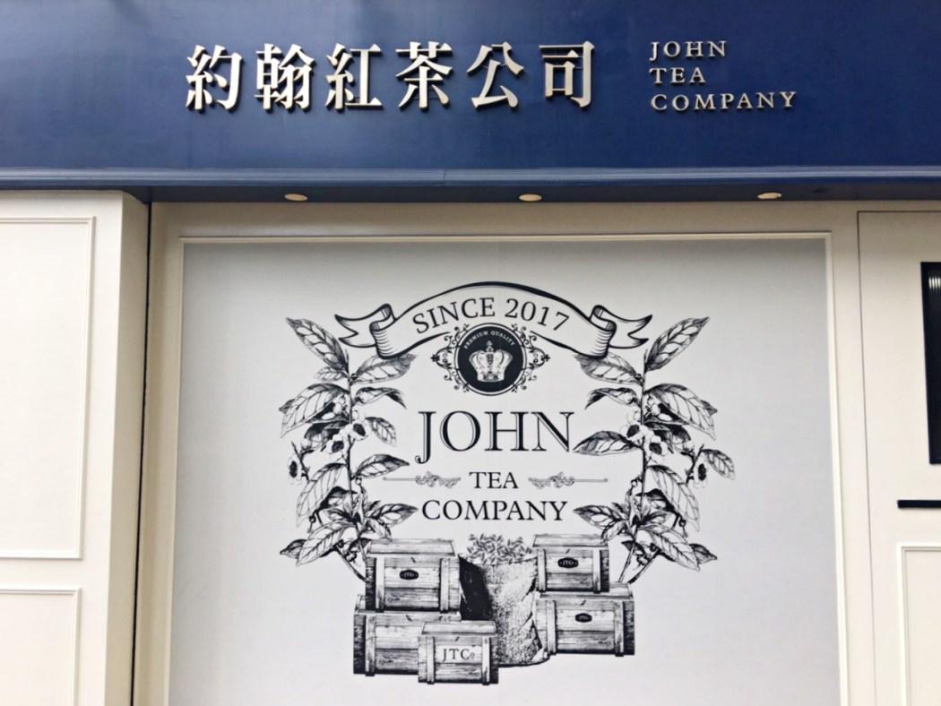 約翰紅茶公司