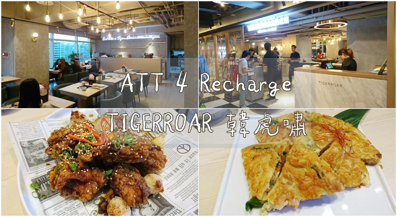 大直美食:TIGERROAR 韓虎嘯,韓式年糕火鍋,小菜吃到飽-ATT 4 Recharge