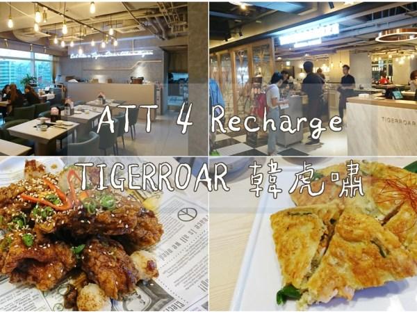 TIGERROAR 韓虎嘯- ATT 4 Recharge