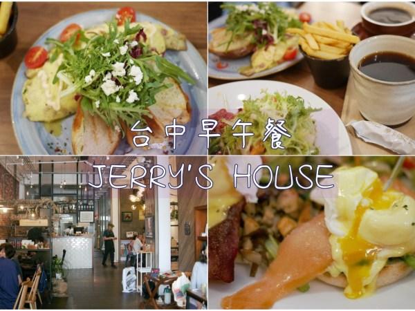 台中早午餐-JERRY'S HOUSE