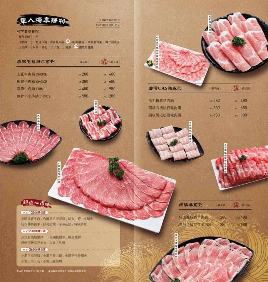 捷運松江南京-川鼎精緻鍋物菜單