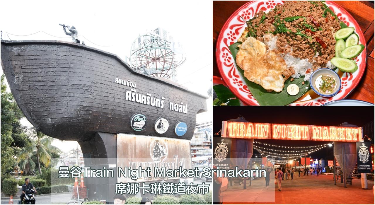 曼谷Train Night Market Srinakarin席娜卡琳鐵道夜市,大推巨無霸打拋豬肉飯