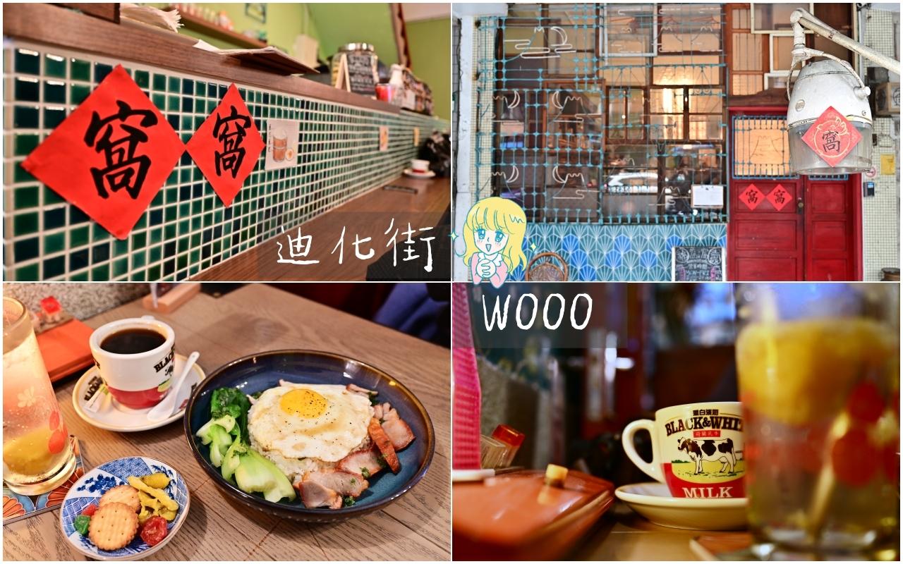 迪化街咖啡廳:窩窩wooo懷舊復古老宅,超美富士山窗花搭配道地港式餐點