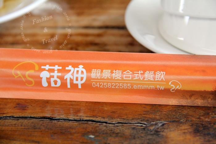 新社採菇吃菇樂
