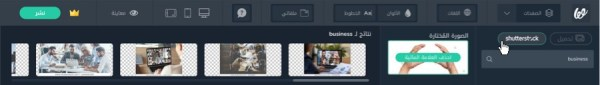 إضافة صور من شترستوك الخطوة الثامنة من خطوات إنشاء موقع ويب