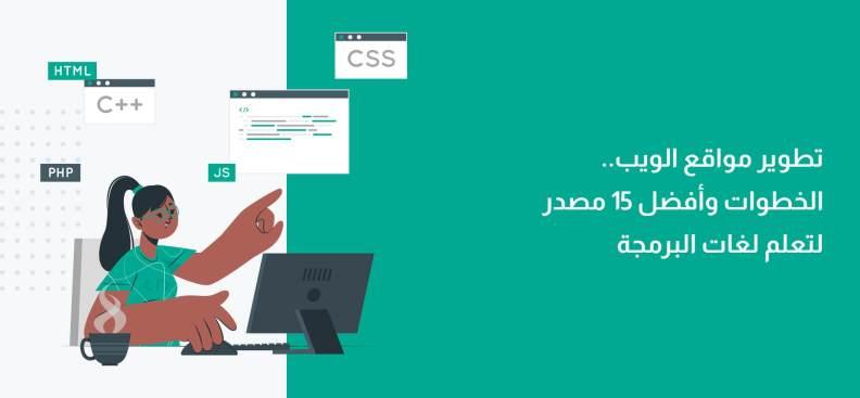 تطوير مواقع الويب - منصة ،يلت