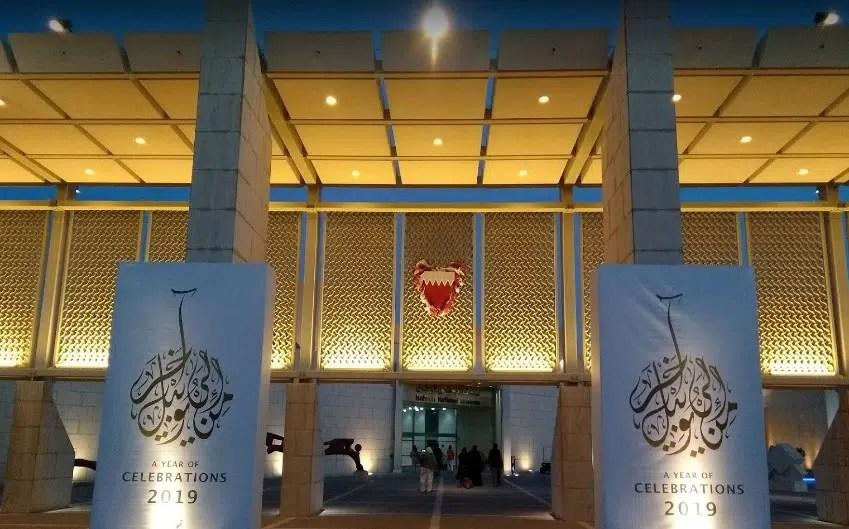المتحف البحرين الوطني